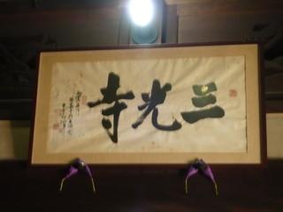 三光寺.JPG